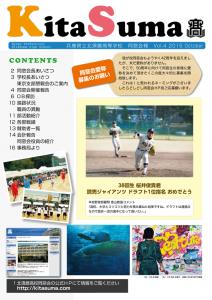 北須磨高校同窓会報Vol4